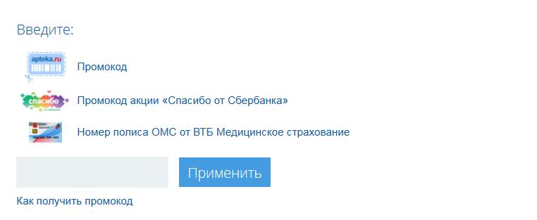 Privilegii ot Apteka.ru